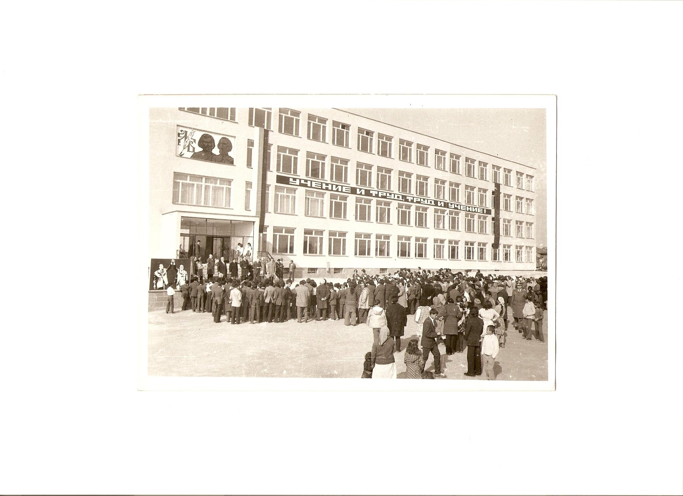 """История: НОУ """"Кирил и Методий"""" чества 80-годишнина"""
