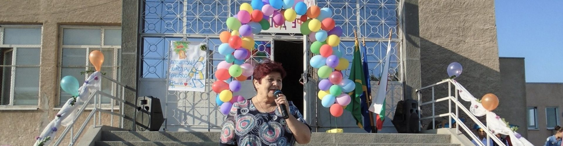"""ОУ """"Кирил и Методий"""" - гр. Чирпан"""